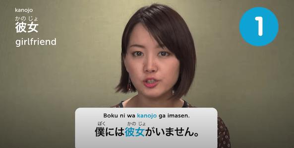 JapanesePod101- Video Lesson Preview